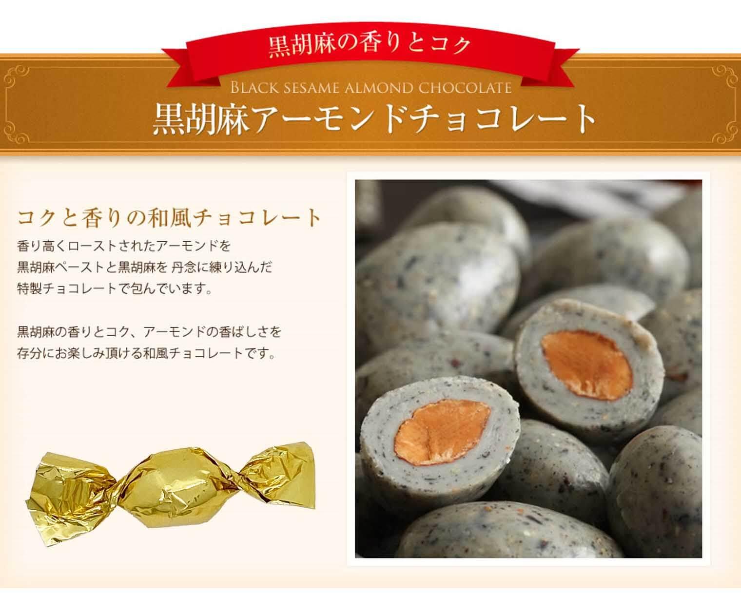 黒胡麻アーモンドチョコレート