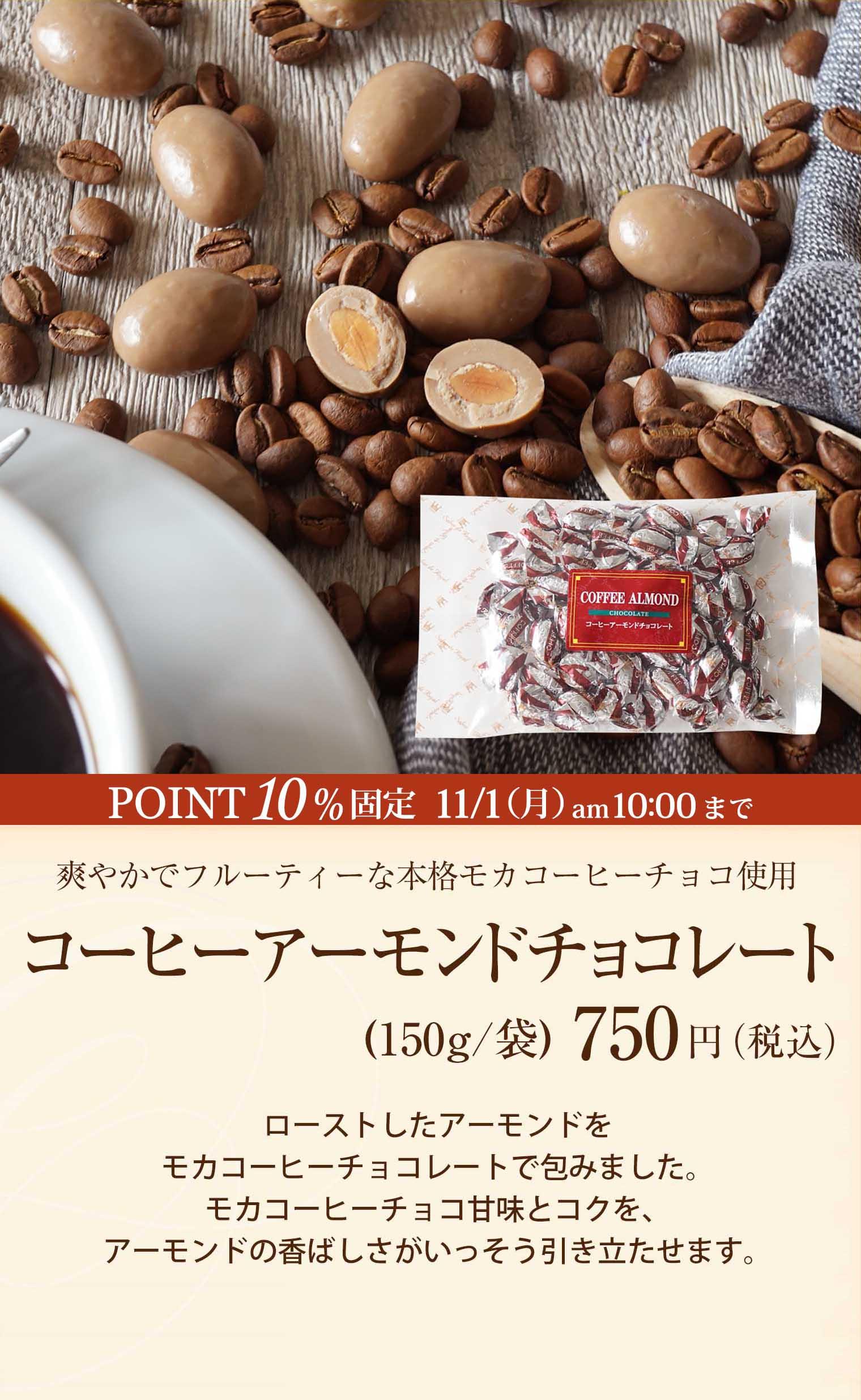 コーヒーアーモンドチョコレート
