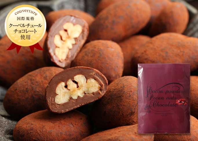 ココア掛けピーカンナッツチョコレート