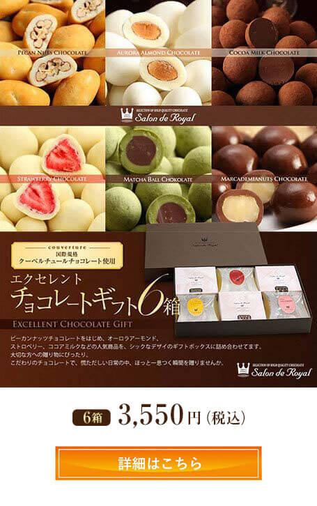チョコレートギフト6箱