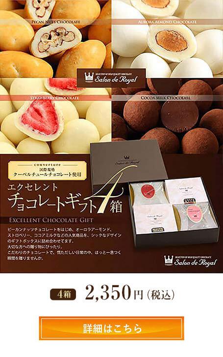 チョコレートギフト4箱