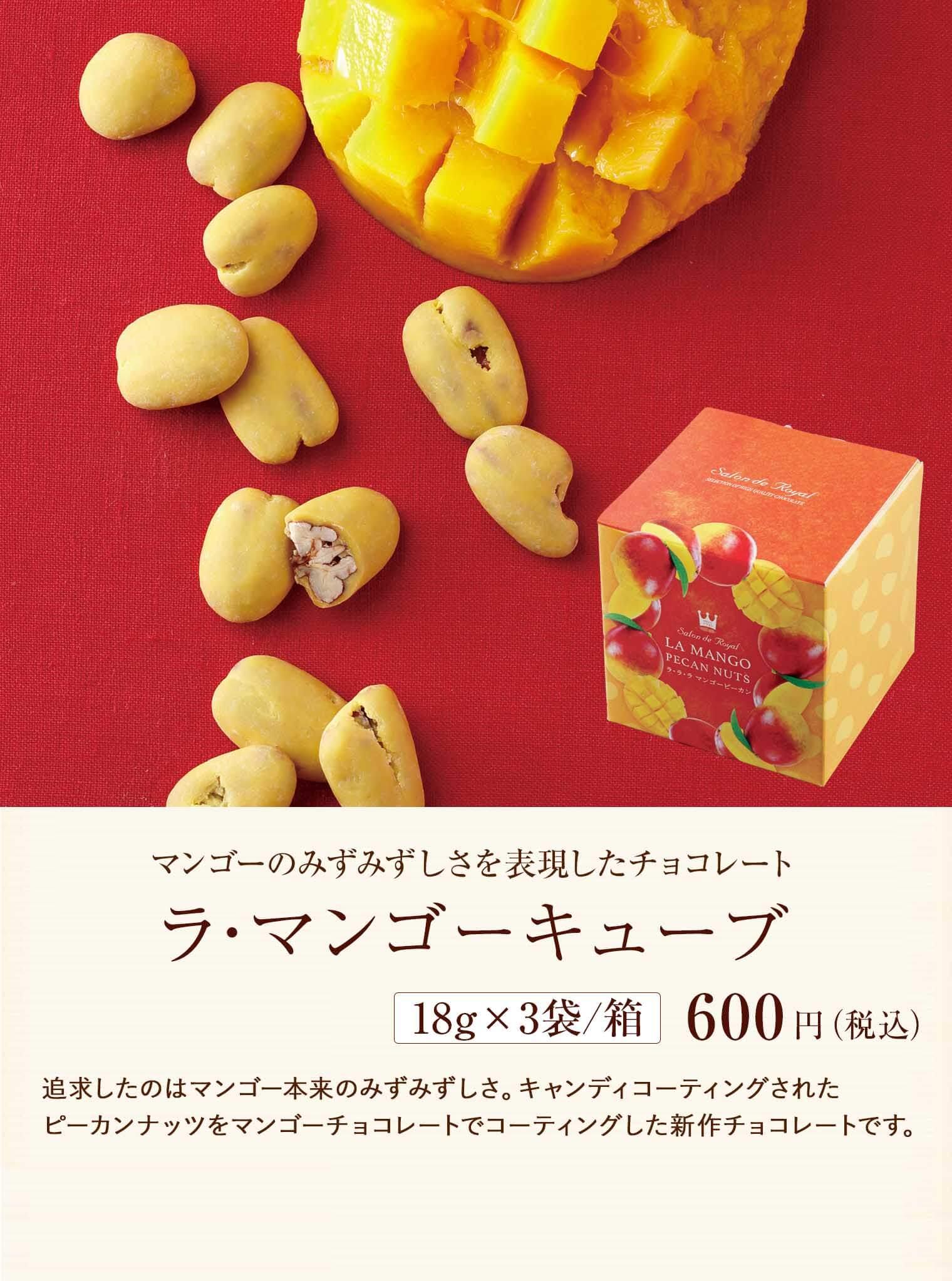 マンゴーピーカンナッツチョコレート